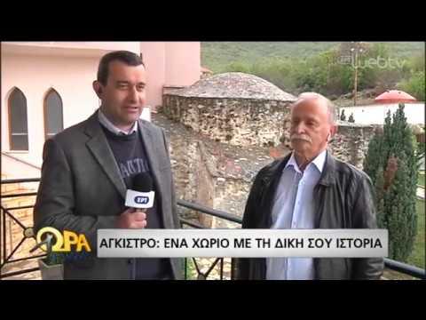 Τα αρχαιότερα λουτρά της Ελλάδας! | 08/04/19 | ΕΡΤ