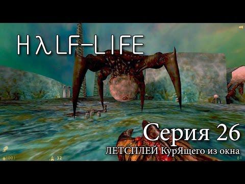 HALF-LIFE (First Play) - Серия 26 (Одинокой тестикулой об арматуру)