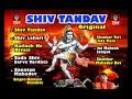 Shiv Tandav ORIGINAL  Gujarati Bhajan Non Stop 2017  Maha ShivRatri Special  Lord Shiva Bhajans waptubes