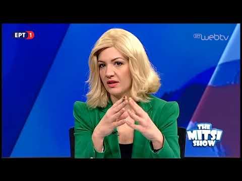 The Mitsi Show – 09 Απριλίου 2018 | ΕΡΤ