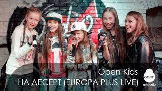 Open Kids - На Десерт live at Europa Plus Radio Bar (Kiev 107.0 FM) 2013