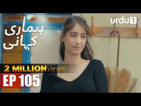 Hamari Kahani   Bizim Hikaye   Urdu Dubbing   Episode 105   Urdu1 TV   04 June 2020