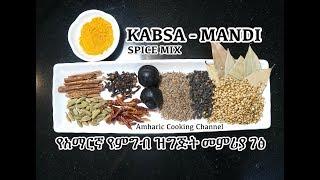 Kabsa Spice Mandi Powder - Amharic - የአማርኛ የምግብ ዝግጅት መምሪያ ገፅ