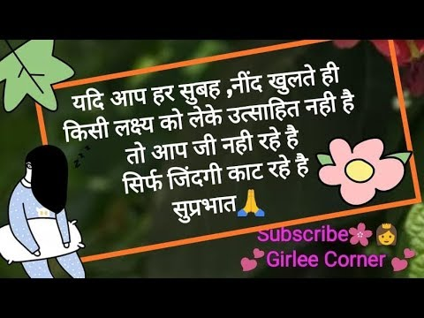 सुविचार हिंदी मे Sunday Special Good morning Wishes /positive quotes/good thoughts/suvichar hindi 13