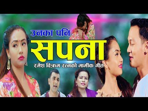 (उनका पनि सपना || New Nepali Lok song 2075, 2018 || Ramesh Bikram Ratna & Laxmi Pariyar - Duration: 10 minutes.)