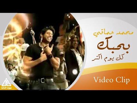 Mohamed Hamaki - Ba7ebak Kol Youm Aktar / محمد حماقى - بحبك كل يوم اكتر