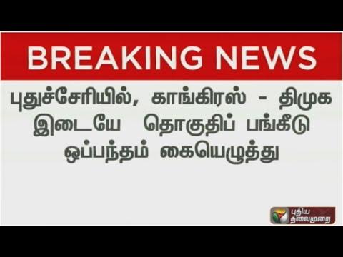 Pondicherry-polls-DMK-Congress-seal-seat-sharing-deal
