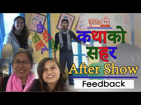(कथाको सहर ( Revoution 2020 - After Show) l Episode 1 ... 4 min 16 sec)