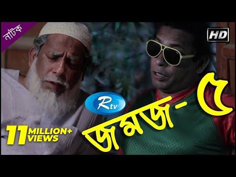 Jomoj 5 | Musharraf Karim | Rtv Special Drama