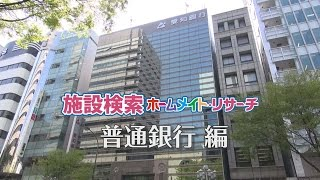 普通銀行編