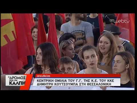Ο Δρόμος προς την Κάλπη – Προεκλογική συγκέντρωση του ΚΚΕ στη Θεσσαλονίκη