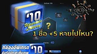 FIFA Online 3 : ชุดนักเตะยุโรป : 10U Upgraded Lottery 40 กล่อง [1 ชื่อ +5 หายไปไหน?] By IOSN, fifa online 3, fo3, video fifa online 3