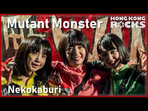 , title : 'Mutant Monster: Nekokaburi / 猫かぶり (Original)'