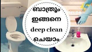 Video р┤Ър┤┐р┤Яр╡Нр┤Яр┤пр┤╛р┤пр┤┐ р┤мр┤╛р┤др╡Нр┤░р╡Вр┤В  р┤╡р╡Гр┤др╡Нр┤др┤┐р┤пр┤╛р┤Хр┤╛р┤В/bathroom cleaning products/deep cleaning routine/malayalam/kerala/tip MP3, 3GP, MP4, WEBM, AVI, FLV Desember 2018