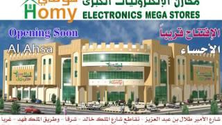 Al Ahsa Saudi Arabia  city photo : Homy Electronics Mega Store Al Ahsa, Saudi Arabia