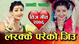 Larakkai Jeu Mero - Gayatri Thapa