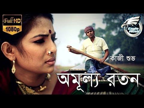 Amullo Raton অমূল্য রতন Kazi Shuvo Official Music Video Bangla Song Eagle Music