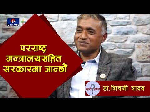 (परराष्ट्र मन्त्रालयसहित सरकारमा जान्छौं:फोरम नेता यादव | with Dr.Shivaji Yadav ...42 min.)