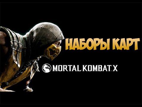 Mortal Kombat X (Android) - Выпала эксклюзивная карта!! #1