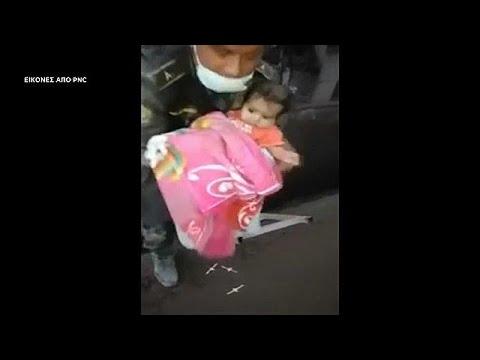 Γουατεμάλα: Δραματική διάσωση μωρού