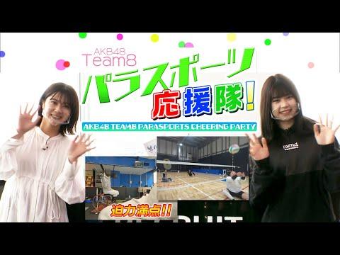 TEAM BEYONDのメンバーでもある AKB48チーム8吉川七瀬と清水麻璃亜が『パラスポーツVR(360°)動画』を体験!(チバテレ 2021年3月31日放送)