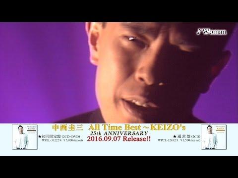 中西圭三「All Time Best~KEIZO's 25th ANNIVERSARY【初回限定盤2CD+DVD】」スポット映像