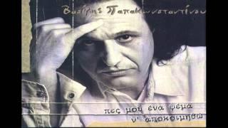 Βασίλης Παπακωνσταντίνου - Μπαγάσας