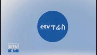 #EBC ኢቲቪ ፕሬስ…ግንቦት 18/2010 ዓ.ም