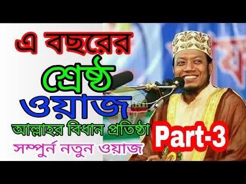 Video Amir hamza new bangla waz 2018 bangla waz mahfil mufti maulana amir hamza part-3 download in MP3, 3GP, MP4, WEBM, AVI, FLV January 2017
