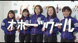 五輪銅メダルの女子カーリングチーム、今度は北海道オホーツクをPR