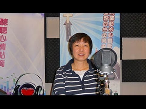 電台見證 陳秀雲 (04/27/2014於多倫多播放)
