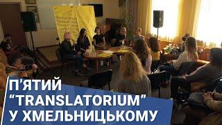 """П'ятий """"Translatorium"""" у Хмельницькому"""