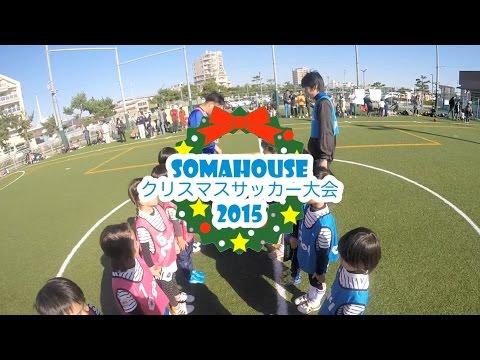 ソウマハウス クリスマスサッカー大会2015