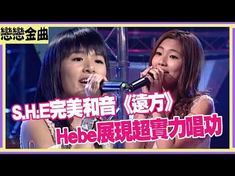 【珍貴畫面】S.H.E 完美和音《遠方》Hebe、Selina展現超實力唱功