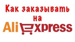 Как Заказать С AliExpress? + Советы Удачных Покупок!