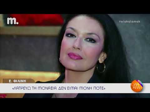 Video Ελένη Φιλίνη Όλα καλά download in MP3, 3GP, MP4, WEBM, AVI, FLV January 2017