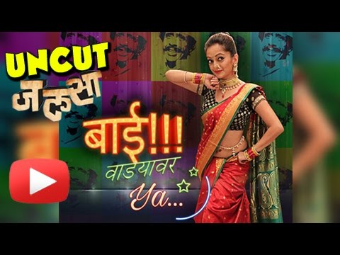 Video Bai Wadyavar Ya Song Success Party | Jalsa | Manasi Naik, Anand Shinde | Marathi Movie download in MP3, 3GP, MP4, WEBM, AVI, FLV January 2017