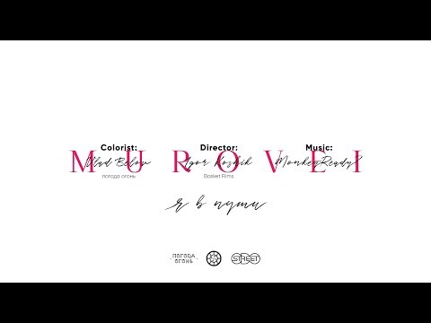 Murovei - В пути