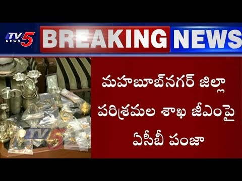 ACB Raids On Mahabubnagar District Industries GM Residences | TV5 News