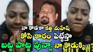 Video నా కొడకా కత్తి మహేష్ ....విరుచుకు పడిన మహిళ...Pawan Kalyan Lady Fan On Kathi Mahesh MP3, 3GP, MP4, WEBM, AVI, FLV April 2018