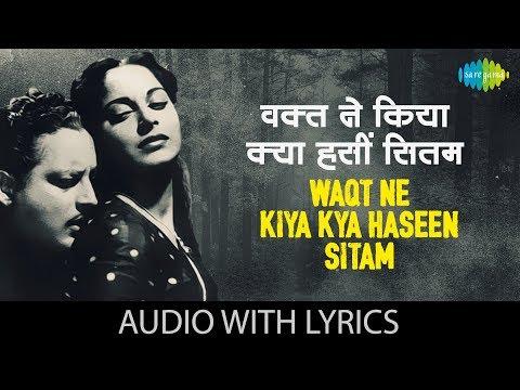 Waqt Ne Kiya Kya Haseen Sitam with lyrics | Geeta Dutt | Kaagaz Ke Phool