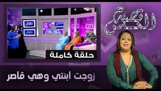 kissat nas 20/10/2015 قصة الناس : زوجت ابنتي وهي قاصر(