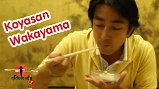 Sukoy Japan Episode 10 - Thai TV Show