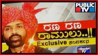 Video Sriramulu Lashes Out DK Shivakumar In An Exclusive Interview With Public TV MP3, 3GP, MP4, WEBM, AVI, FLV Oktober 2018