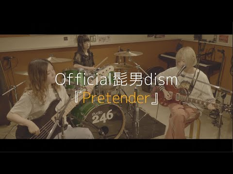 , title : 'Official髭男dism『Pretender』【Cover by ガールズロックバンド革命】'