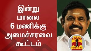 Breaking News  TN CM Edappadi Palaniswami to chair Cabinet Meeting Today at 6 PM  Thanthi TV Thanthi TV is a News ...