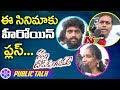 Nannu Dochukunduvate Movie Public Talk | Public Response | Sudheer Babu | Nabha Natesh | NTV