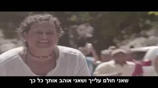 Carlos Vives Ft. Shakira - La Bicicleta (HebSub) מתורגם