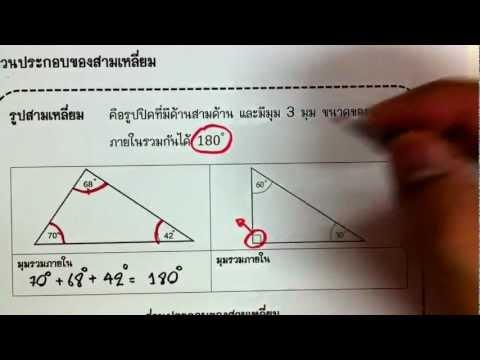 รูปสามเหลี่ยม ตอนที่ 1 : สอบเข้า ม.1