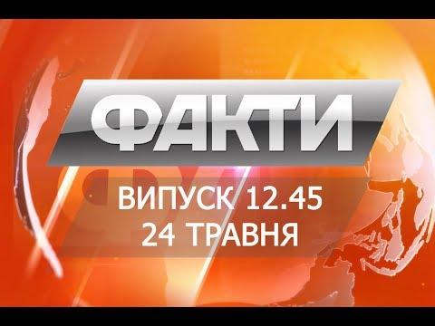 Выпуск 12.45 24 мая - DomaVideo.Ru